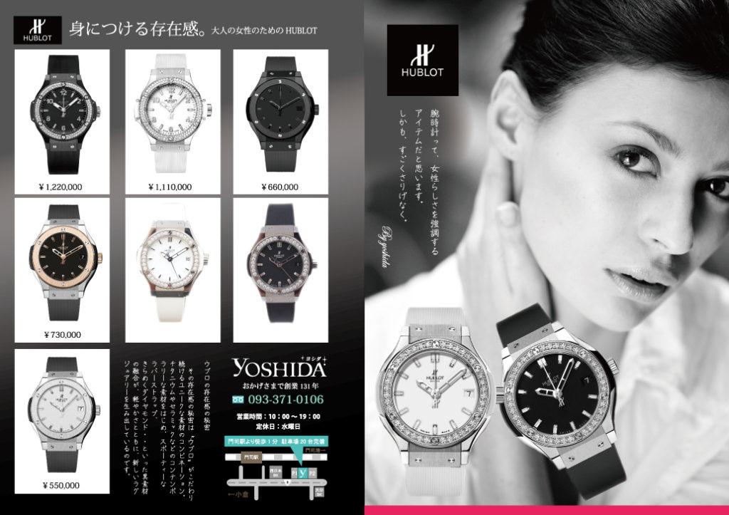 女性向け時計リーフレット表model-2